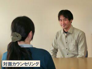 北海道 札幌市 カウンセリングルーム こころの相談所 対面カウンセリング