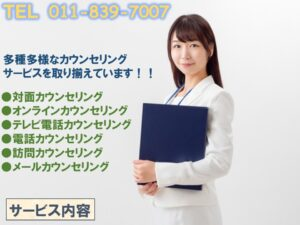 札幌市 カウンセリングルーム こころの相談所 心理カウンセリングサービス